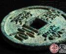 崇庆元宝篆书折五铜钱图片鉴赏