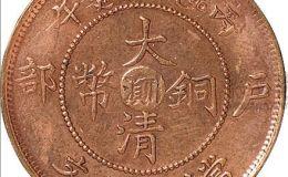 大清铜币户部丙午十文中心川滇图片及价格