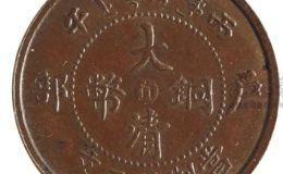 大清铜币中心直二文丙午户部图片及价格