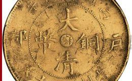 大清铜币中心苏二十文户部丙午值多少钱