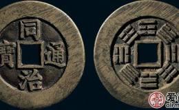 同治钱币价值几何 同治通宝及重宝有收藏价值吗