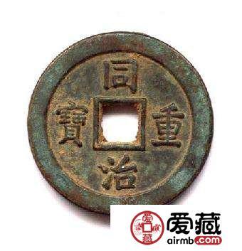 同治重宝铜钱历史背景与行情分析 附同治通宝最新拍卖价格
