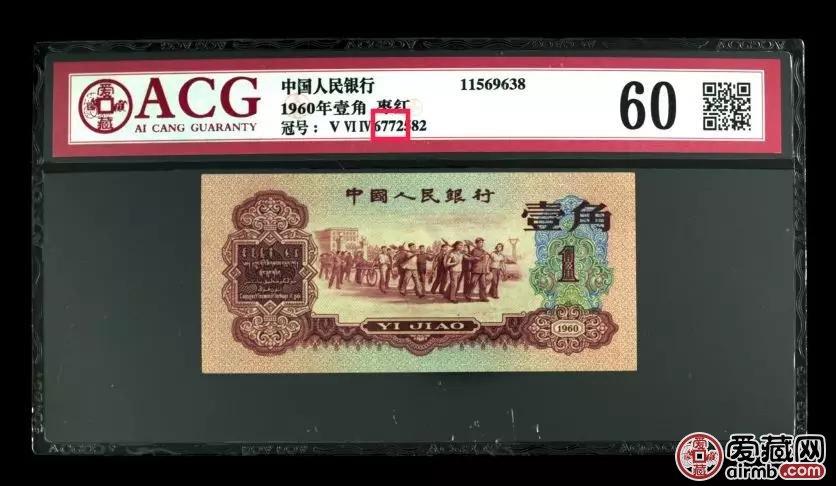 60年1级评级币