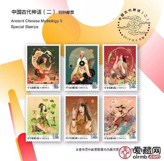 《中國古代神話(二)》特種紀念郵票圖片及介紹