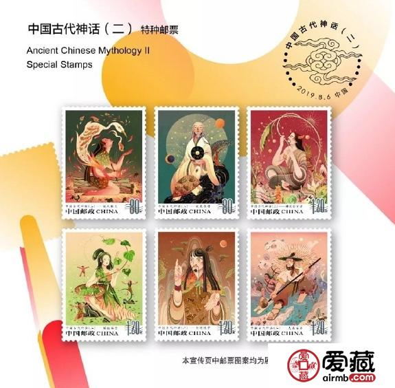 《中国古代神话(二)》特种纪念邮票图片及介绍