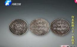 大哥帶古錢幣來鑒寶,專家的估價,讓他不淡定了