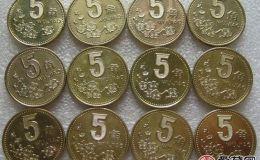 梅花五角图片鉴赏及相关资料介绍   五角硬币能卖多少钱