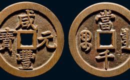 咸丰元宝当千钱币值得收藏吗?咸丰元宝当千钱币收藏价值分析