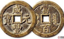 咸丰元宝的市场行情如何?咸丰元宝最新价格查询