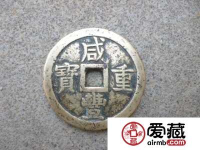 咸丰重宝五十大钱值多少钱?咸丰重宝价格还有上涨的空间吗?