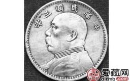 袁大头银元多少钱一个?具有收藏投资价值吗?