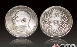 袁大头银元最新价格行情分析 袁大头有多大的升值潜力?