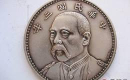 2019最新银元市场报价 银元图片及价格