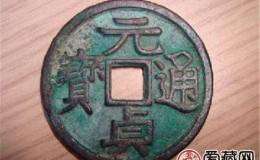 元贞通宝收藏介绍:元贞通宝的最新市场价格
