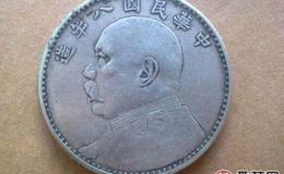 袁大头银币的暗记有什么作用?看了你就了解了!