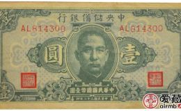 教你如何识别民国纸币的真伪 这几个方法简单好学又实用!