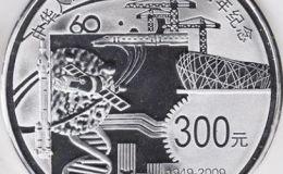 2009年建国公斤银币收藏价值高,受到藏家们的喜爱