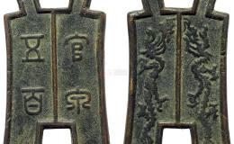 古钱币收藏爱好者必看!中国古代布币收藏知识