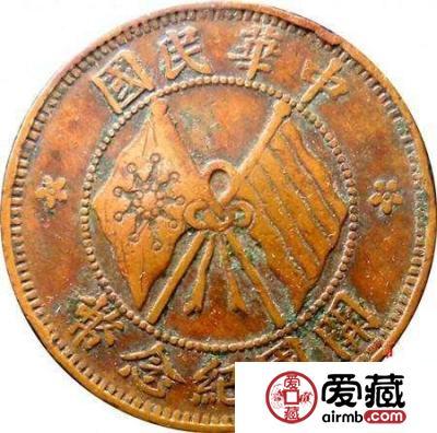 中华民国开国纪念币十文价格为何居高不下?其收藏价值有哪些?
