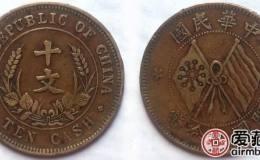 民国双旗币价格是多少?民国双旗币价值分析