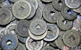 最有收藏价值的铜钱是什么?不看就亏大发了!