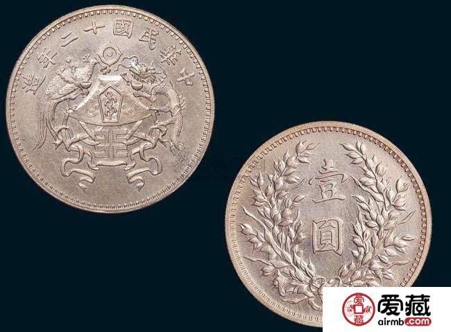 中华民国十二年造大字版龙凤壹圆银质样币收藏介绍 附图片