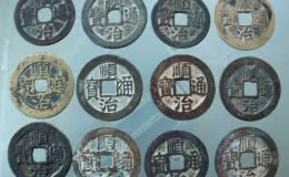 古钱币收藏介绍 顺治五式是什么?
