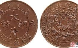 大清铜币版式繁多如何区别?大清铜币可以分为几类?