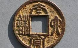如何判断古钱币的实际价值?从这四个方面去判断准没错!