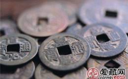古钱币收藏知识介绍 应该如何收藏古钱币?