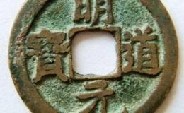 明元道宝是哪朝的钱币?具有收藏价值吗?