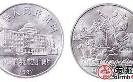 內蒙古自治區成立40周年紀念幣發行意義重大,收藏價值不言而喻