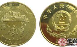 西藏和平解放50周年纪念币随着时间越来越珍贵,是值得激情电影的藏品