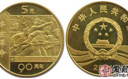 辛亥革命90周年纪念币发行具有重大的历史意义,价值不可小觑