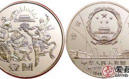 中華人民共和國成立35周年紀念幣升值潛力不可估量,需要好好保存