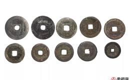 古钱币鉴定常识都在这里了!古钱币爱好者必看!