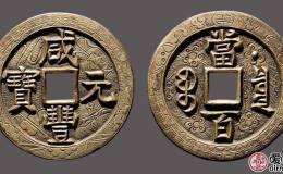 古钱币收藏的注意事项 方法和技巧全部教给你了!
