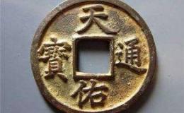天佑通宝收藏价值高 天佑通宝的历史故事有哪些呢?