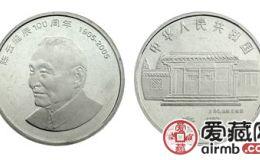 陈云诞辰100周年纪念币收藏价值高,在收藏时要注意真假辨别