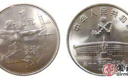 第十一屆亞運會紀念幣收藏價值如何?市場價格高不高?