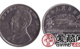 刘少奇诞辰100周年纪念币激情电影价值高,升值空间大