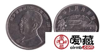 刘少奇诞辰100周年纪念币激情小说价值高,升值空间大