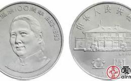 宋慶齡誕辰100周年紀念幣價格波動大,收藏建議早點入手