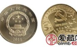 中國共產黨成立90周年紀念幣發行量巨大,未來升值空間值得思考