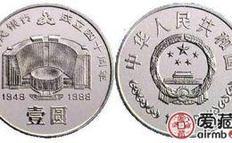 中国人民银行成立40周年纪念币收藏价值如何?值得收藏吗?
