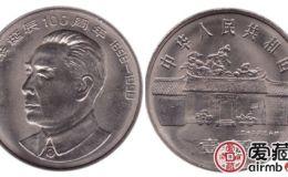 周恩来诞辰100周年纪念币发行意义大,收藏价值值得期待