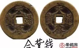 古钱币市场价值不菲 如何鉴定合背古钱币?