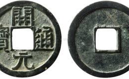 古钱币爱好者收藏必备知识:开元铜钱的历史溯源