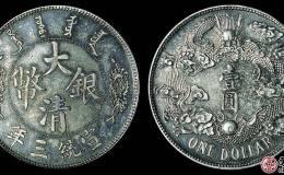 大清银币价格与价值一路攀升 简单5招教你如何轻松辨真伪!