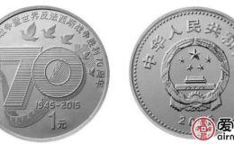 反法西斯战争胜利70周年纪念币价值无法估量,会带来不一样的惊喜